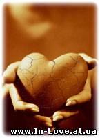 Отдам сердце в хорошие руки
